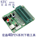 STC burner STC Download STC programmer STC-ISP40PIN