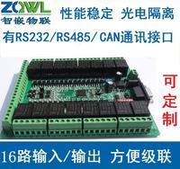 Смарт-реле/пульт управления/16 входа/16 выхода/RS485/RS232/МОЖЕТ
