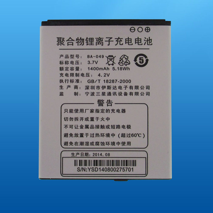 Free shipping high quality mobile phone battery BA-049 for AUX I6 I6T with good quality and best price