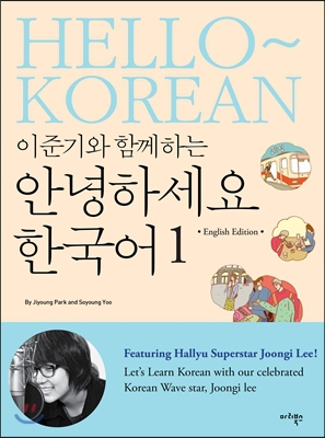 HELLO KOREAN VOL. 1 LEARN WITH LEE JUN KI ENGLISH VERSION BOOK For foreigners Learning Korean