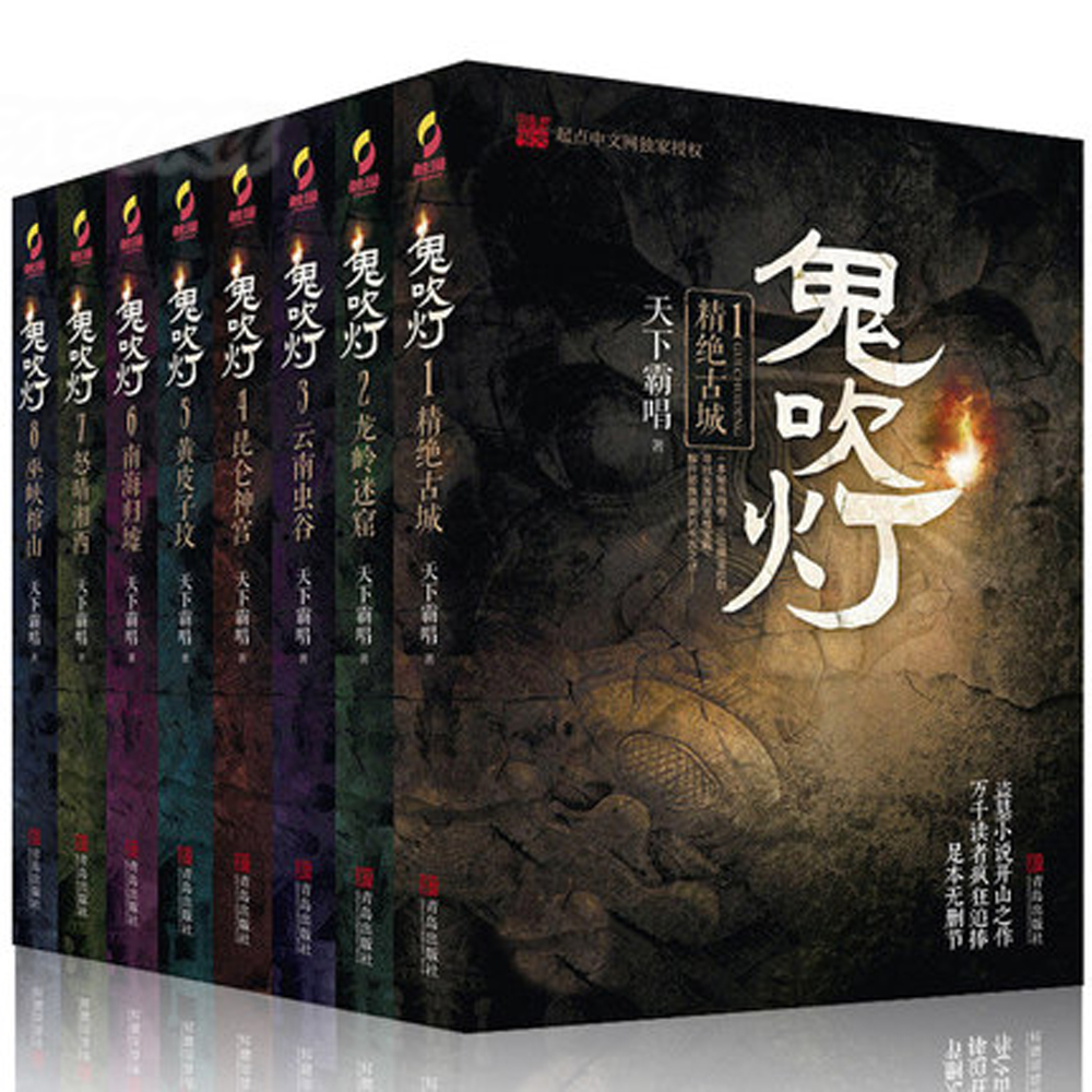 8pcs/set The ghost blows out the light chinese traditional fiction novel in chinese laying the ghost