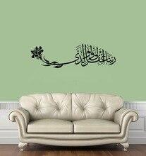 High Quality Muslim Islamic Arabric Calligraphy Wall Mural Vinyl Art Sticker For Home Room Decoration Y-407