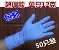 12 inch thick oil acid and alkali resistant nitrile rubber gloves protective blue 50 Pack