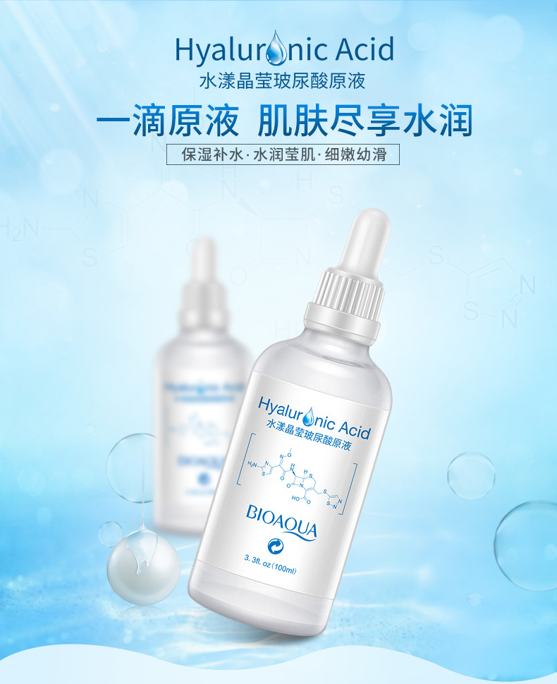BIOAQUA Hyaluronic Acid Solution Face Cream ,skin Care, Face Care,Moisturizing Anti Wrinkle