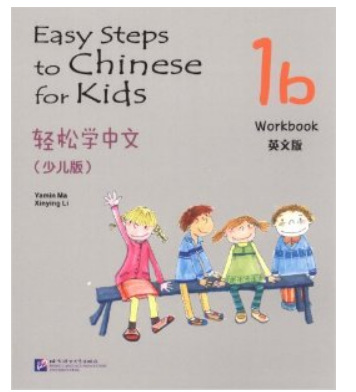 Easy Steps to Chinese for Kids 1B: Workbook (W/CD) (English and Chinese Edition) cosmic kids 1 workbook