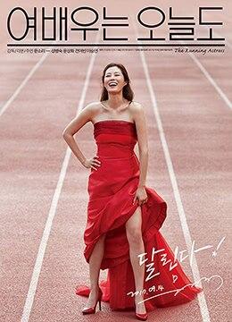 《今天也是女演员》2015年韩国剧情电影在线观看
