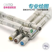 Japão ohto PM 1500P metal lápis mecânico 0.3/0.4/0.5/0.7/0.9/mm gráficos profissionais lápis mecânico 1 peças
