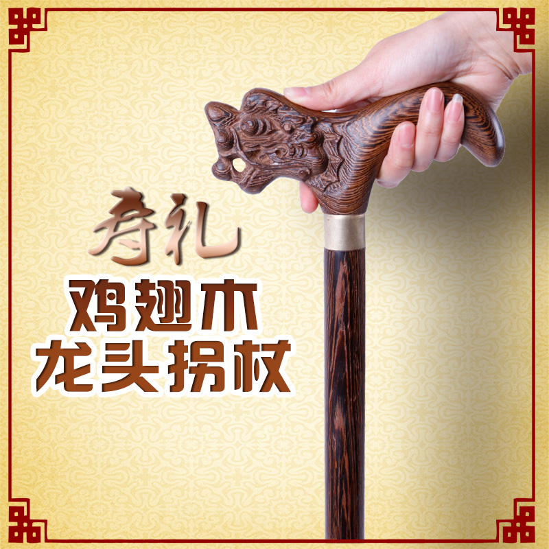 Genuine Mahogany Wood Wooden Crutch Leading Cane Cane Walker Red Rosewood Old Civilization Rod