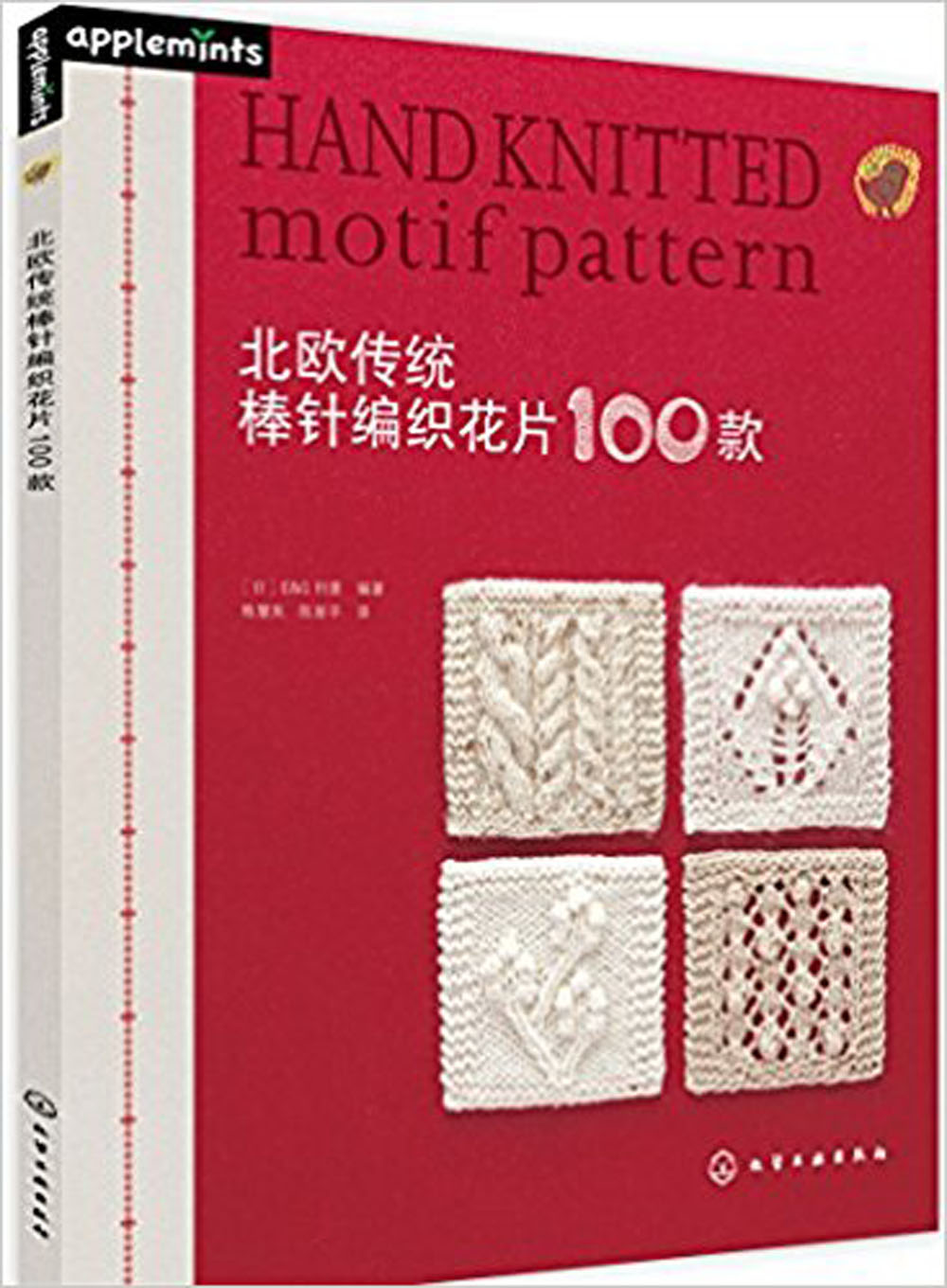 Hand Knitted motif pattern Nordic traditional needle bar knitting flower 100 pieces Hand Knitted motif pattern Nordic traditional needle bar knitting flower 100 pieces