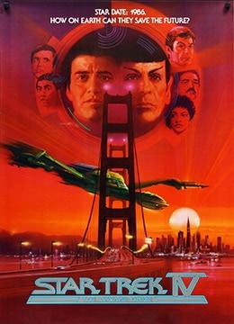 星际旅行4:抢救未来