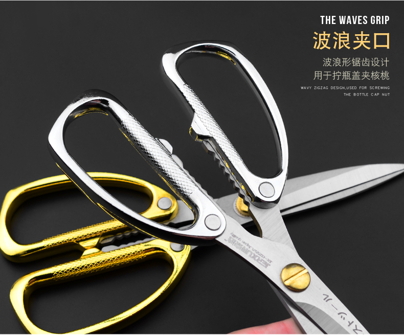 JERXUN Household Scissors Tailor Kitchen Stationery Office Stainless steel Multifunction Electrician Scissors Tools