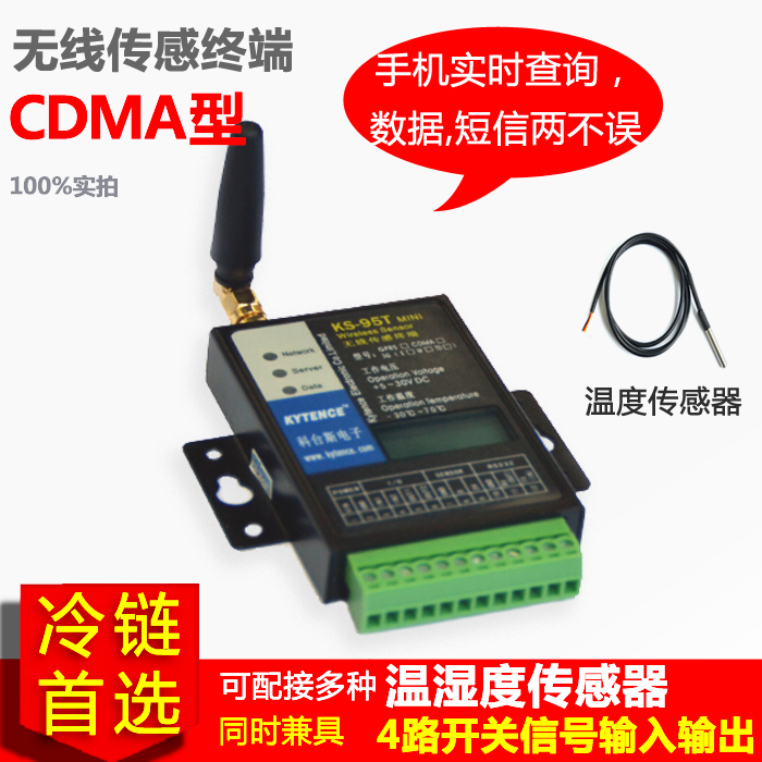 Industrial-grade KS-95T GPRS Wireless Temperature And Humidity Data Remote Transmission Terminal SMS Alarm