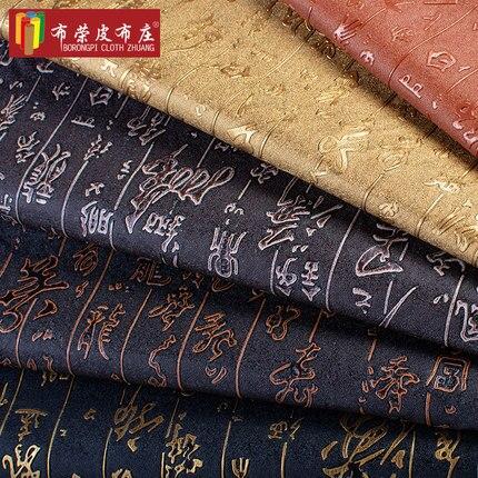 Estilo chinês tecido de couro pvc preto texto retro casa de chá embalagem do presente de couro artificial 1m