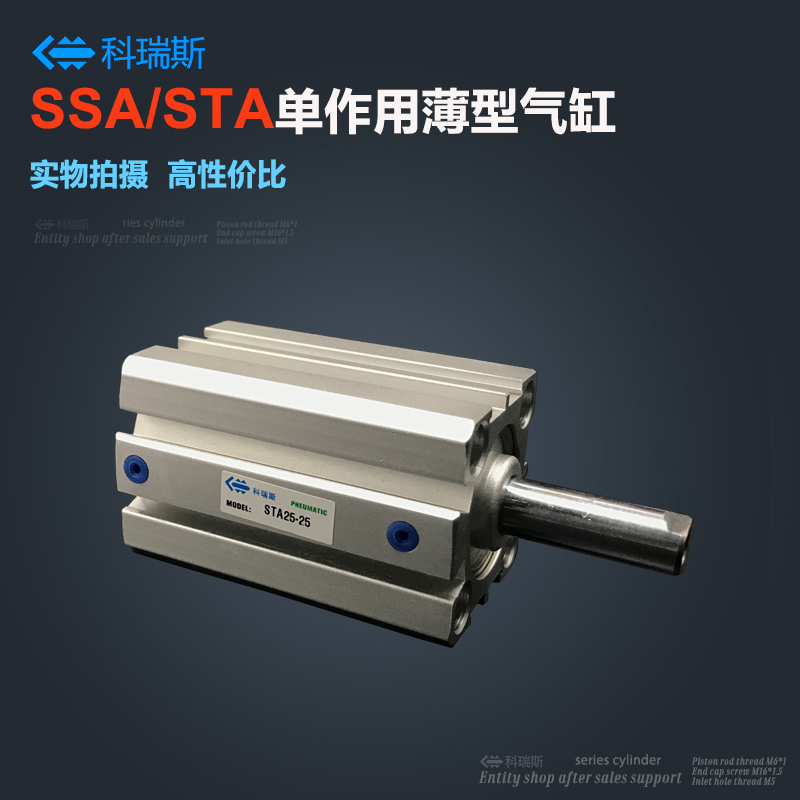 Single acting spring single acting thin cylinder SSA63/5/10/15/20/30/40/50-B-S acting