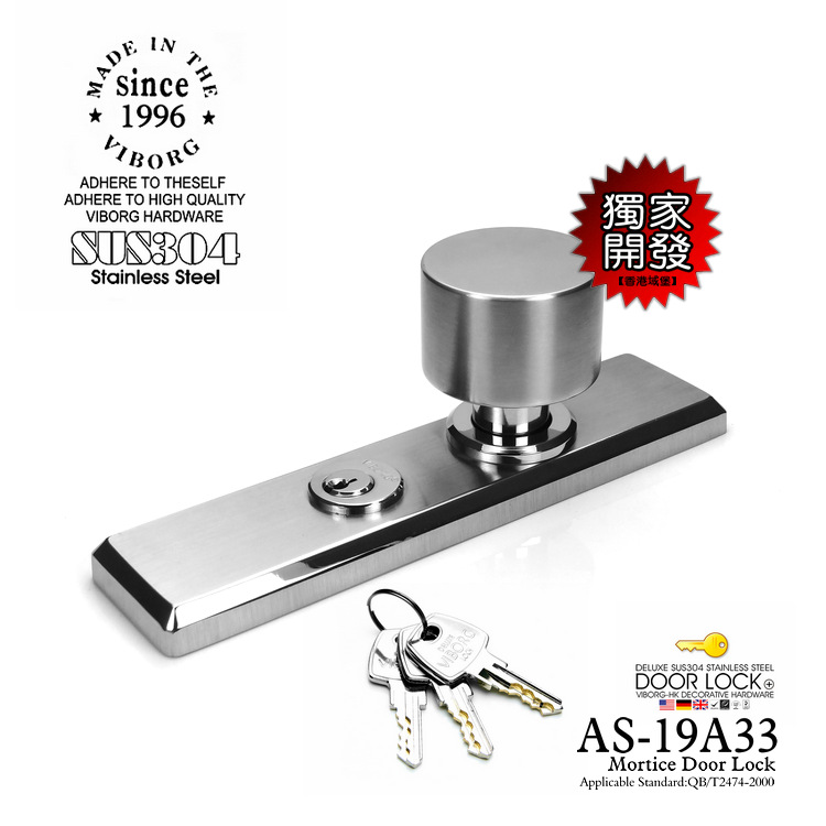VIBORG Deluxe SUS304 Stainless Steel Casting Keyed Security Privacy Entrance Entry Door Mortise Lockset Lock Set, brushed