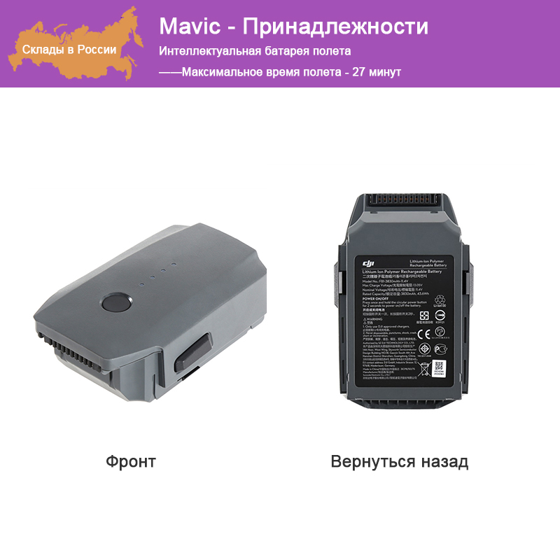 цены  Original DJI Mavic Pro Battery Intelligent Flight (3830mAh/11.4V) specially designed for the Mavic Drone(2 pieces is cheaper)