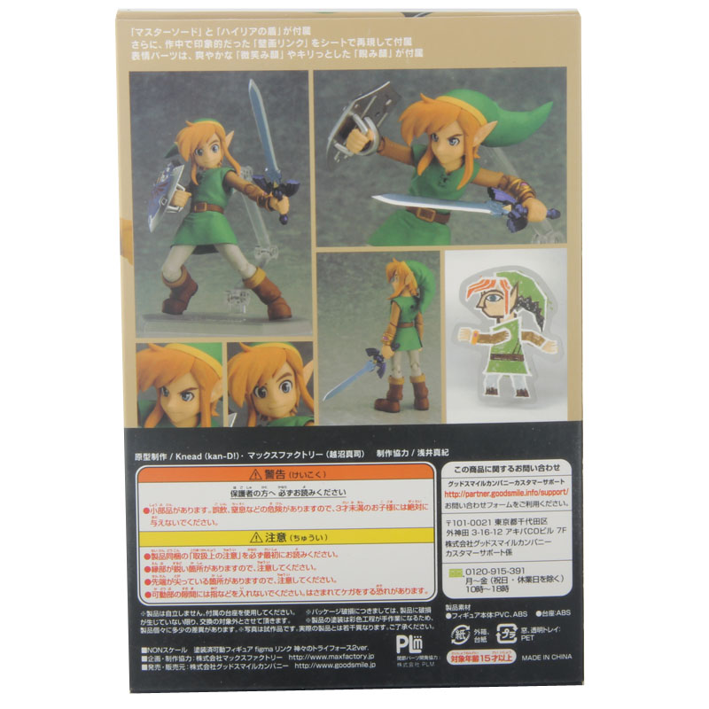 284 The Legend of Zelda Link Figure A Link Between Worlds Ver Model Toys 14cm