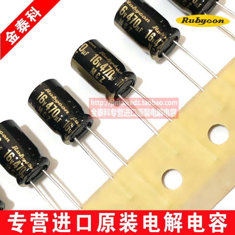 50PCS/20pcs Japan Rubycon Electrolytic Capacitor 16V470UF 8X11.5 MCZ High Frequency Low Resistance Black Gold FREE SHIPPING