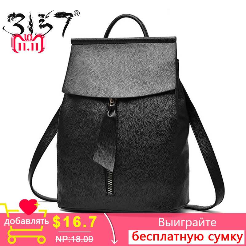 купить women leather backpack small minimalist solid black school bags for teenagers girls feminine backpack 3157 sac a dos femme по цене 1183.84 рублей