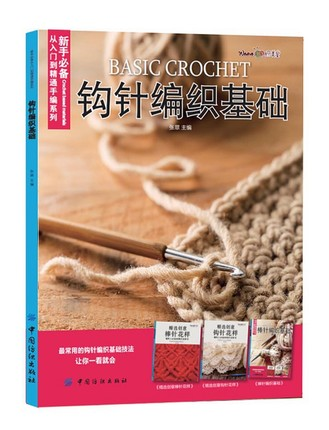 Chinese Crochet Knitting Book Colorful Handwork Book
