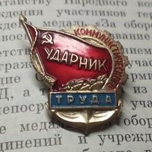 Россия, СССР, значок на лацкане, медаль, винтажная Античная классика, ретро металл, сувенирная коллекция, Советский Союз, ударный работник