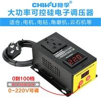 4000W High Power Thyristor Electronic Voltage Regulator