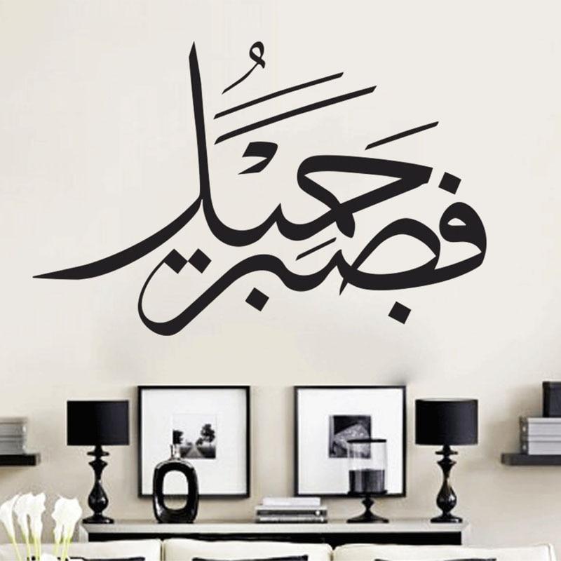 Лидер продаж винил Книги по искусству Стикеры на стены дома Декор Гостиная съемный Водонепроницаемый клей стены таблички исламской каллиг... ...