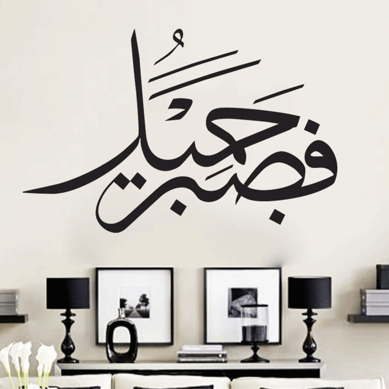 Hot Sale Vinyl Art Sticker On Wall Home Decor Living Room Removable Waterproof Adhesive Wall Decals Islamic Calligraphy