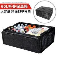 Portátil dobrável incubadora piquenique ao ar livre 60l grande capacidade recipiente alimentos geladeira a bordo
