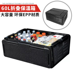 Portable folding incubator outdoor picnic 60L large capacity container food refrigerator on board