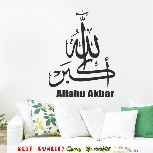 Allahu Akbar Islamic Wall Stickers Quotes Paper Craft Decals Muslim Arabic Wallpaper Home Decoration Mosque