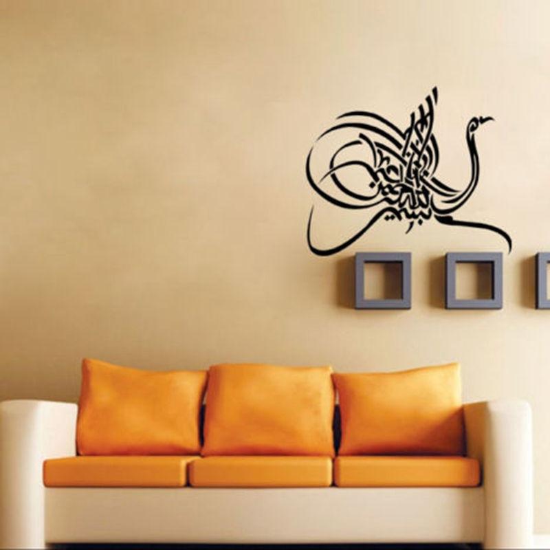 Colorful Arabic Wall Decor Image Collection - Art & Wall Decor ...