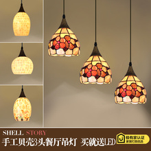 Mediterranean European style American country meals bar staircase dining room shell pendant light 110-240V
