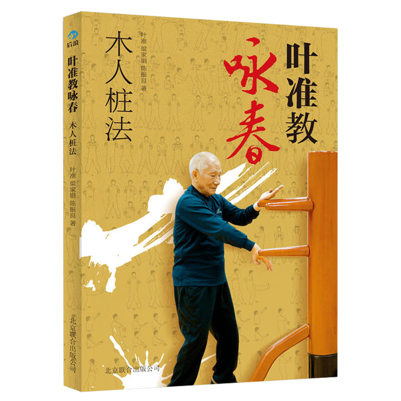 New Chinese Wing Chun Wooden man method book for adult Wing Chun practice method park yu chun fan meeting taipei