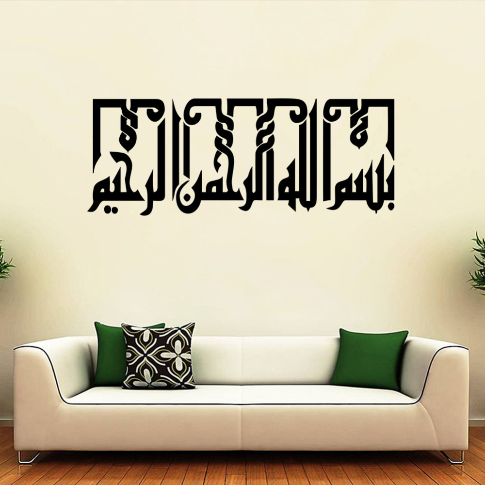 Online Shop Islamic Vinyl Sticker Wall Art Qursi Quran Bedroom Decal Muslim  Islam   Aliexpress Mobile