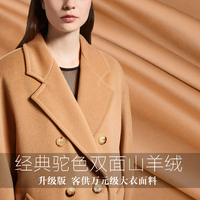 Camel double sided cashmere fabric High end double cashmere fabric coat for cashmere wool fabric wholesale cashmere cloth