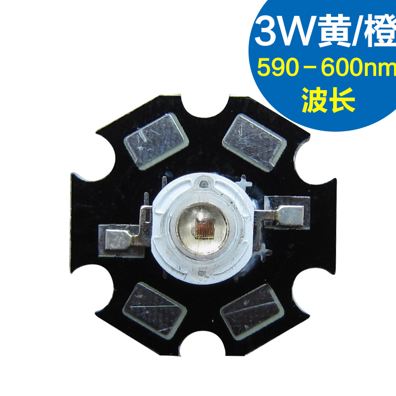 LED 3W high LED light source lamp beads plus yellow/orange aluminum plate genuine chips 30-40LM