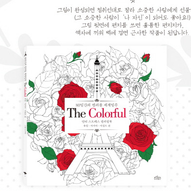 The Colorful  Secret Garden Style Coloring Book For Children Adult Relieve Stress Kill Time Graffiti Painting Drawing BookThe Colorful  Secret Garden Style Coloring Book For Children Adult Relieve Stress Kill Time Graffiti Painting Drawing Book