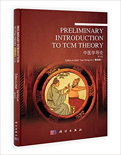 Preliminary Introduction To TCM Theory Book In English