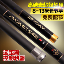 Telescopic Carbon fiber fishing rod 8M 9M 10M 11M 12M long hand stream taiwan hard fishing rod pole ultra light free 3 section
