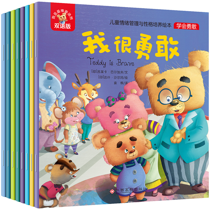 8pcs/set Children's EQ, Emotion, Behavior Habit, Training Picture Books With Chinese And English Bilingual Short Story Books