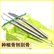dental Imported scraper Dental implant tool Autologous bone collectorCortical bone scraper bone planing knife