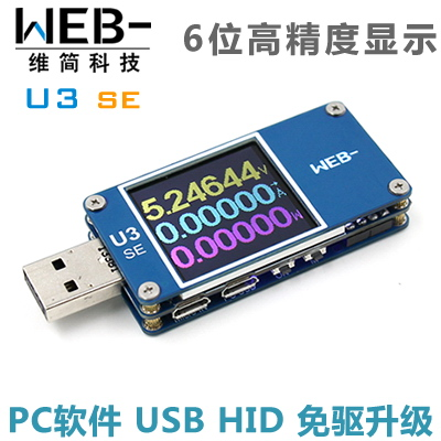 WEB-U3se USB voltage ammeter capacity tester PD trigger fast charge power TYPE-C tester QC j conrad typhoon and other stories
