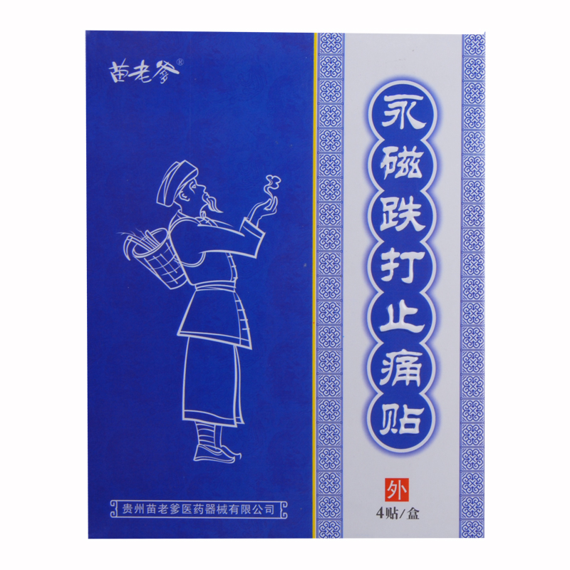 Magnetic Traumatic injuries plaster analgesic for bruises Miaolaodi 100%Chinese medicine plasters for bruises pain