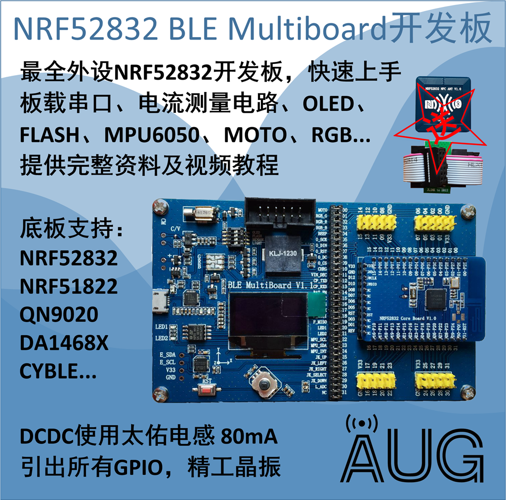 BLE MultiBoard+NRF52832 Development Board / Rich Peripherals / Strong Support /NORDIC BLE
