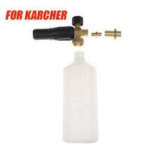 Cleaning Machine Foam Generator Foam Nozzle High pressure Foam Gun For Karcher Ressure Washer Car Washer (CW032)