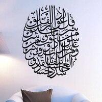 イスラム教ウォールステッカー送料無料高品質(しないプリント)壁の装飾ステッカーホームステッカーアートのpvcビニールy-