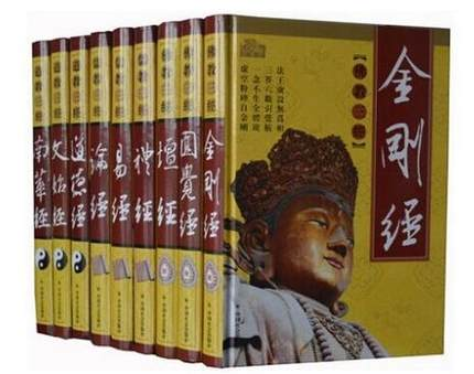 все цены на 9pcs/set Diamond Sutra/ Sutra of Perfect Enlightenment / the sutra of hui neng / Chuang Tzu / Tao Te Ching