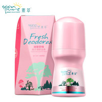 SOONPURE Top Brand New Body Spray Removal Sweat Lasting Refreshing Deodorant Antiperspirant Ball Sweat Deodorant 50ml