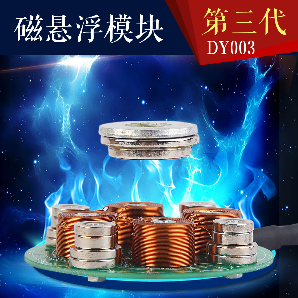 Maglev module push independent DIY magnetic suspension pot third generation creative ornaments accessories the third generation of the push type of the magnetic suspension module